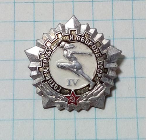 Значек ГТО СССР 4 разряд