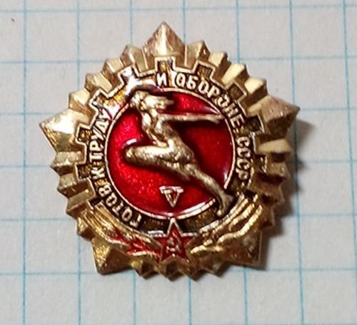 Значек ГТО СССР 5 разряд