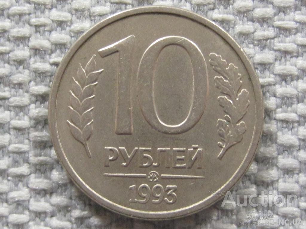 10 рублей 1993 года, цена монеты | 768x1024
