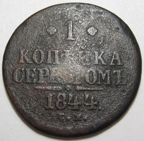 1 копейка 1844 года СМ #А1-332_