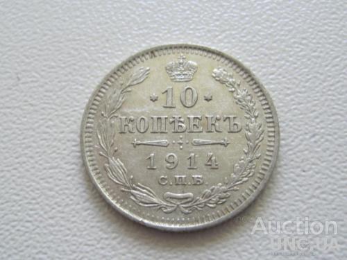 10 копеек 1914 года СПБ-ВС #7515