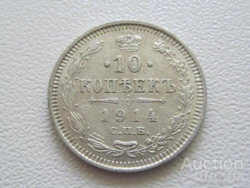 10 копеек 1914 года СПБ-ВС #7517