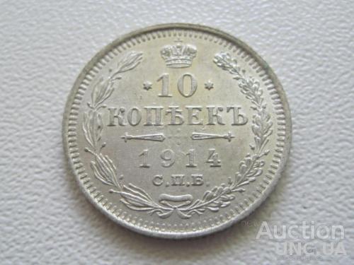 10 копеек 1914 года СПБ-ВС #7518