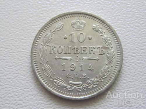 10 копеек 1914 года СПБ-ВС #7519
