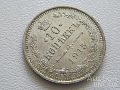 10 копеек 1915 года ВС #7520