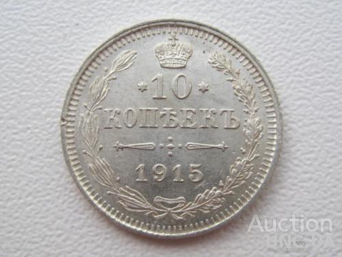 10 копеек 1915 года ВС #8772
