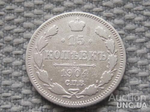 15 копеек 1904 года СПБ - АР #6998