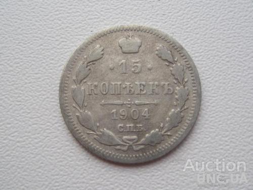 15 копеек 1904 года СПБ-АР #8778
