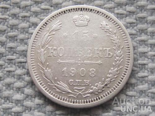 15 копеек 1908 года СПБ-ЭБ #6999