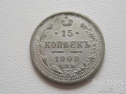 15 копеек 1908 года СПБ-ЭБ #7499