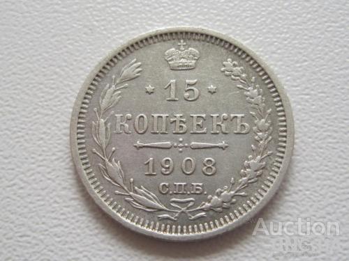 15 копеек 1908 года СПБ-ЭБ #7501