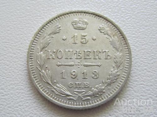 15 копеек 1913 года СПБ-ВС #7545