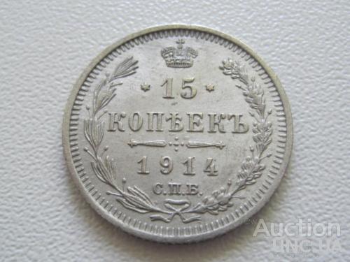 15 копеек 1914 года СПБ-ВС #7546