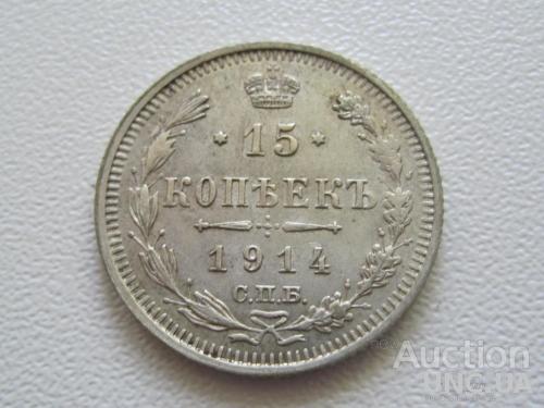 15 копеек 1914 года СПБ-ВС #7547