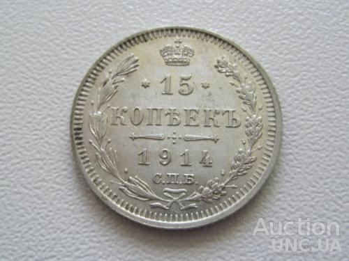 15 копеек 1914 года СПБ-ВС #7548