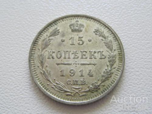 15 копеек 1914 года СПБ-ВС #7549