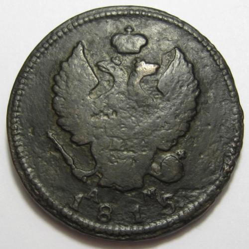 2 копейки 1815 года КМ АМ #А2-194_