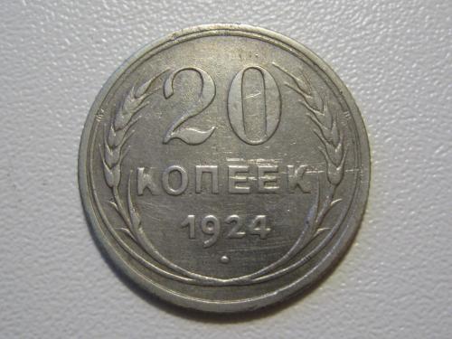 20 копеек 1924 года #А5