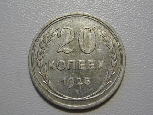 20 копеек 1925 года #А5