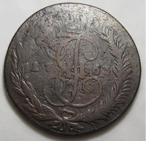 5 копеек 1763 года ММ Перечекан с 10 копеек 1762 #А3-98_