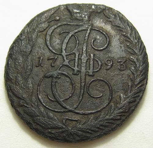 5 копеек 1793 года ЕМ #А3-92_