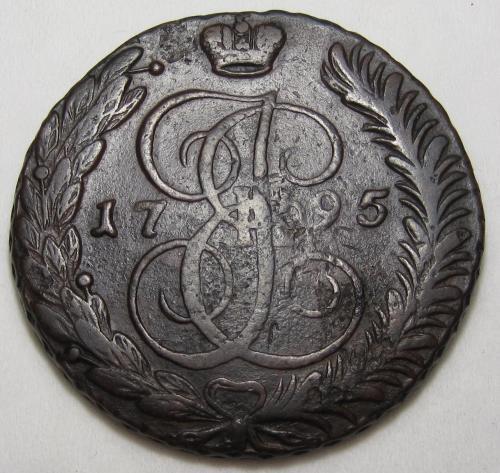 5 копеек 1795 года АМ #А3-19_