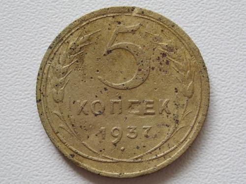 5 копеек 1937 года #А5
