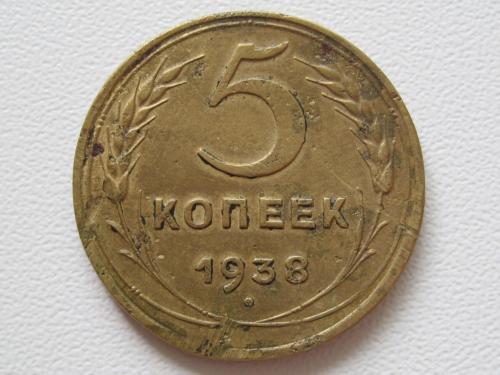 5 копеек 1938 года #А5