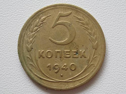 5 копеек 1940 года #А5