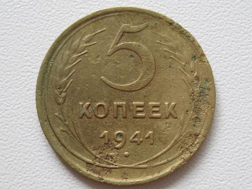 5 копеек 1941 года #А5