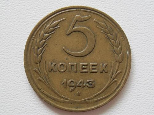 5 копеек 1943 года #А5