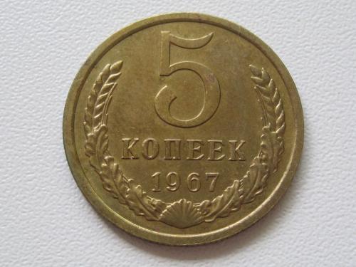 5 копеек 1967 года