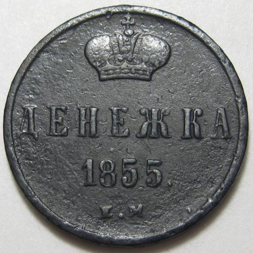 Денежка 1855 года ЕМ Александр II #А1-265_