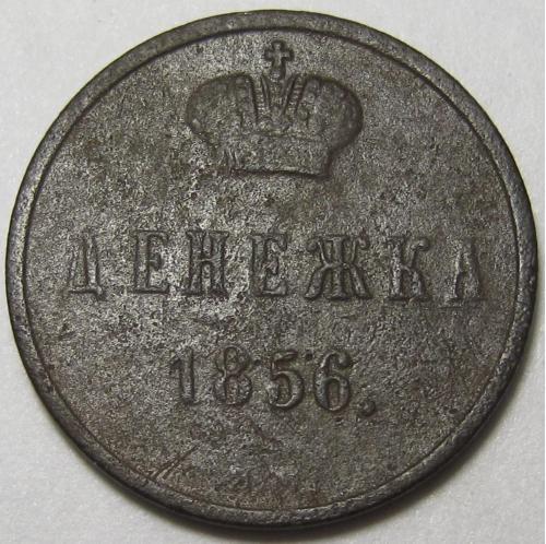 Денежка 1856 года ВМ #А1-182_