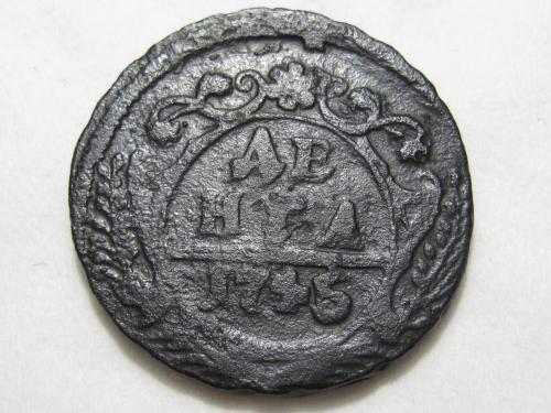 Денга 1745 года #А1-187_