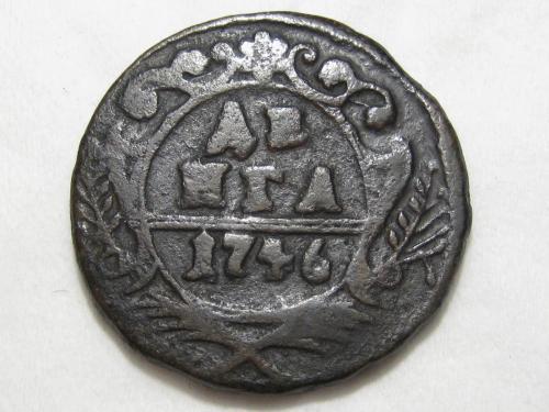 Денга 1746 года #А1-311_