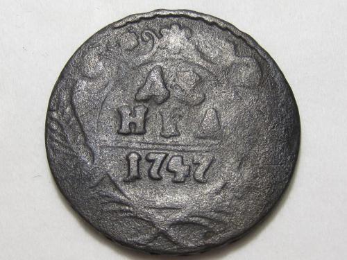 Денга 1747 года #А1-144_