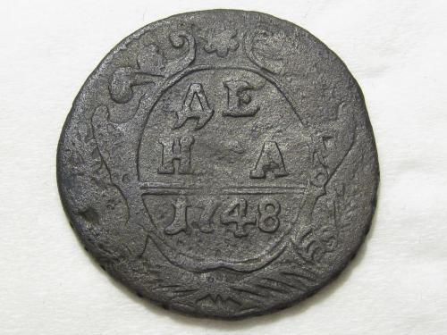Денга 1748 года #А1-145_