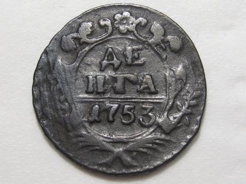 Денга 1753 года #А1-148_