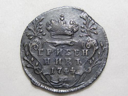 Гривенник 1744 года_