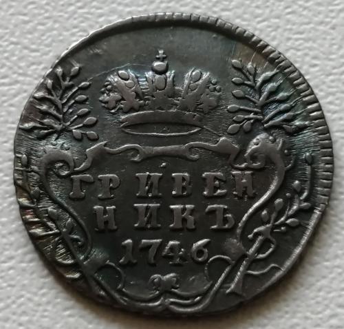 Гривенник 1746 года_