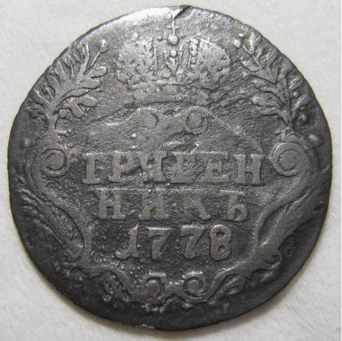 Гривенник 1778 года СПБ #А4-178_