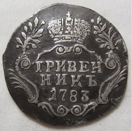 Гривенник 1783 года СПБ #А4-203_