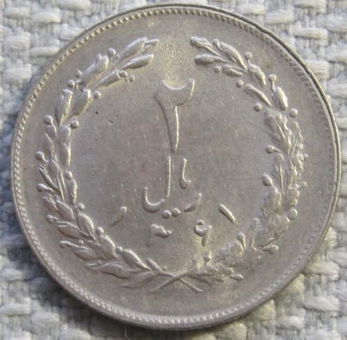 Иран 2 риала 1982 года #11388