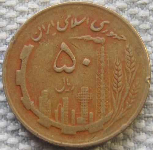 Иран 50 риалов 1985 года #11327