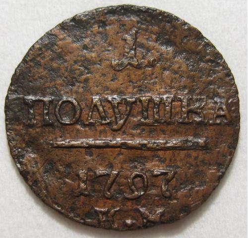 Полушка 1797 года КМ (Биткин - R1) #А1-353_