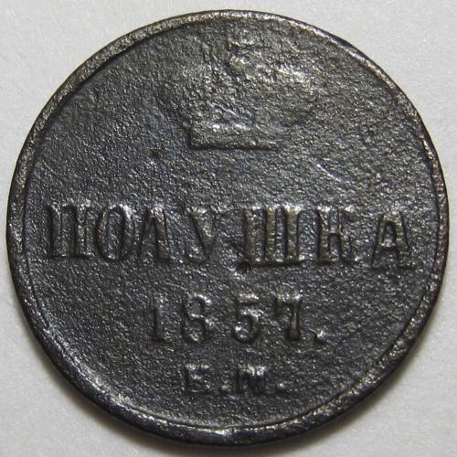 Полушка 1857 года ЕМ #А1-129_