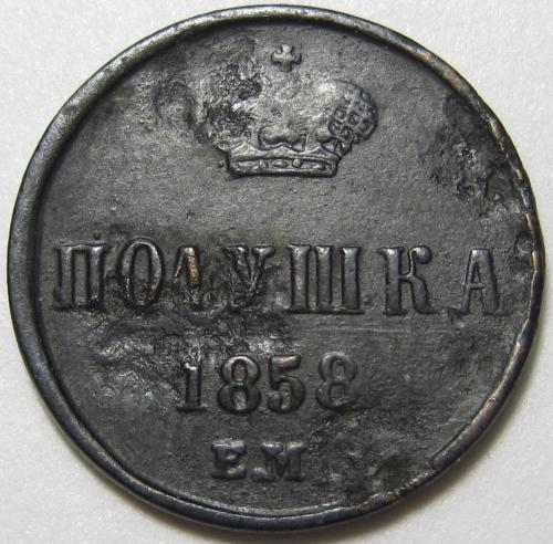 Полушка 1858 года ЕМ #А1-37_