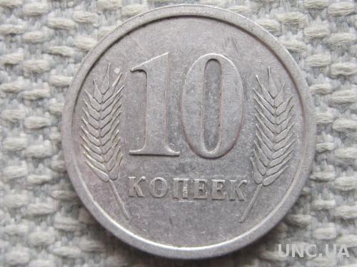 Приднестровье 10 копеек 2000 года #5191
