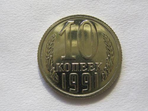 СССР 10 копеек 1991 года М с годового набора ММД